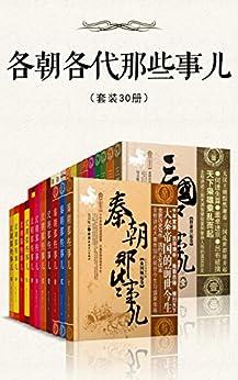 """""""各朝各代那些事儿(套装30册)(一次读懂中国5000年历史精华,通俗快读,看完就能运用的超级智慧。从历史惊人的规律中,精准预见中国未来,领悟""""一带一路"""",找准自己在大势中的定位。)"""",作者:[昊天牧云]"""