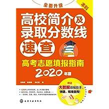 高考志愿填报指南:高校简介及录取分数线速查(2020年版)