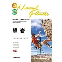 最受欢迎的全民健身项目指导用书--攀岩
