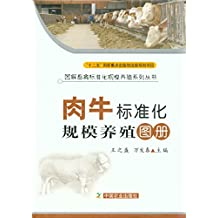 """肉牛标准化规模养殖图册(""""十二五""""国家重点出版规划项目图书 2013年优秀科普图书金奖作品) (图解畜禽标准化规模养殖系列丛书)"""