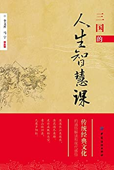 """""""三国的人生智慧课"""",作者:[李文庠, 马宁]"""