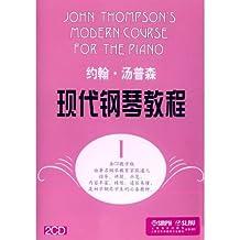 约翰•汤普森现代钢琴教程1(2CD)