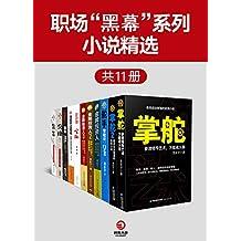 """职场""""黑幕""""系列小说精选(共11册)"""