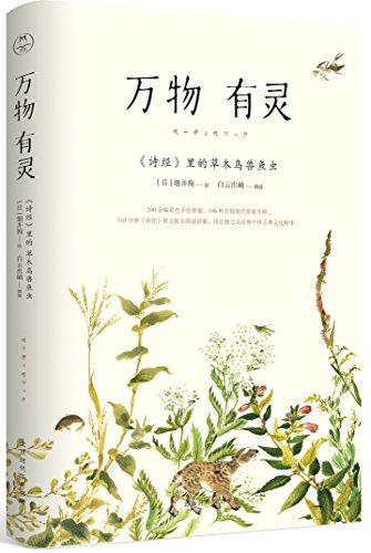 """万物有灵:《诗经》里的草木鸟兽鱼虫(附六幅特别定制的""""岁月静好""""精美装帧画)"""