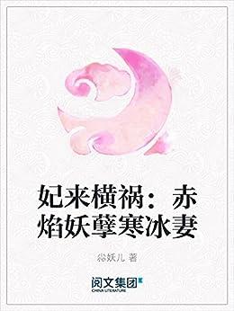 """""""妃来横祸:赤焰妖孽寒冰妻"""",作者:[尛妖儿]"""
