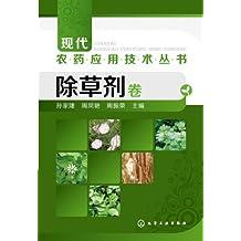 现代农药应用技术丛书:除草剂卷