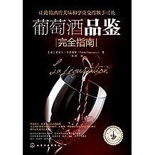葡萄酒品鉴完全指南