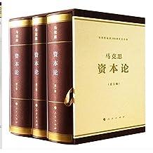 资本论纪念版(32开普精装三卷本)(普及版)人民出版社按中央编译局编译的《马克思恩格斯文集》第5、6、7卷排印