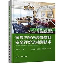 食品与消费品安全监管技术丛书--家具与室内装饰材料安全评价及检测技术