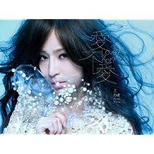 王心凌:爱不爱(CD)