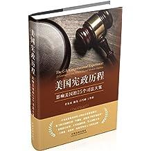 美国宪政历程:影响美国的25个司法大案
