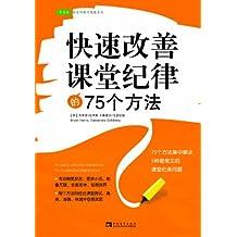 快速改善课堂纪律的75个方法(白金版) (常青藤•好老师教学策略系列)