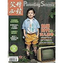 《父母必读》2019年第9期(触屏时代的育儿思考 腹泻了,到底能不能吃东西?)