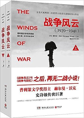 戰爭風云(全2冊)