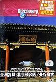 Discovery亚洲宫殿北京颐和园曼谷皇宫(VCD)