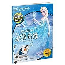 不能错过的迪士尼双语经典电影故事(官方完整版):冰雪奇缘(附音频)