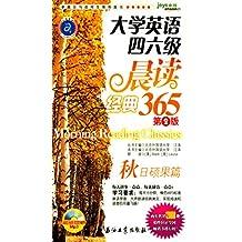 大学英语四六级晨读经典365 秋日硕果篇 第2版 (江涛英语)