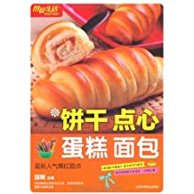 图说生活(畅销升级版):饼干•点心•蛋糕•面包