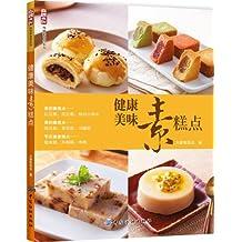 健康美味素糕点 (尚锦素食馆系列)