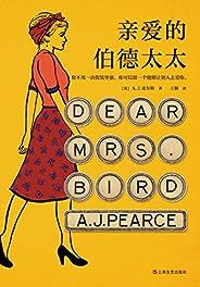親愛的伯德太太(你不用一直假裝堅強,你可以留一個縫隙讓別人去愛你。《星期日泰晤士報》十大暢銷書!)