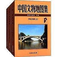 中国文物地图集:河北分册(套装共3册)