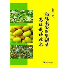 海岛主要瓜果蔬菜高效栽培技术