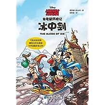 米老鼠历险记:冰中剑(中英双语对照·赠英文全文朗读与单词随身查APP) (English Edition)