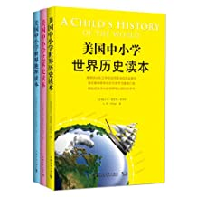 美国中小学世界历史读本+美国中小学艺术史读本+美国中小学世界地理读本(套装共3册)