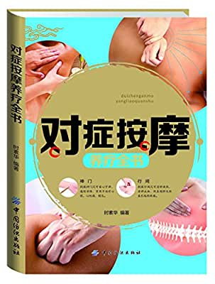 对症按摩养疗全书.pdf