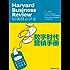 数字时代营销手册(《哈佛商业评论》增刊)