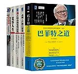 华章管理大家投资哲学套装(5册)