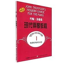约翰·汤普森现代钢琴教程1(原版引进)
