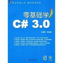 零基础学C#3.0 (零基础学编程)