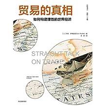 贸易的真相:如何构建理性的世界经济(对当下世界政治经济答疑解惑之作!)