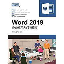 Word 2019办公应用入门与提高