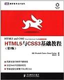 图灵程序设计丛书:HTML5与CSS3基础教程(第7版)