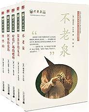 不老泉文庫(套裝5冊)(榮獲眾多國際兒童文學大獎,紐伯瑞獎、美國教育協會、圖書館協會以及教師推薦讀本,孩子們選出的童書。包括《不老泉》 《時代廣場的蟋蟀》 《銀頂針的夏天》 《阿貝的荒島》 《怪獸山》)