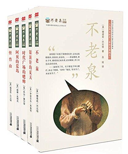 不老泉文库(套装5册包括《不老泉》 《时代广场的蟋蟀》 《银顶针的夏天》 《阿贝的荒岛》 《怪兽山》)(epub+mobi+azw3)