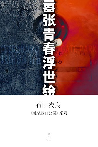 石田衣良作品:池袋西口公园系列(套装10册)