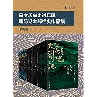 日本历史小说巨匠司马辽太郎经典作品集(套装共9册)