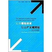 应用惯性技术验证广义相对论——2013年新版