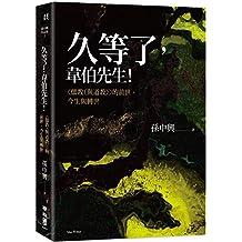 久等了 韦伯先生 儒教(与道教) 的前世 今生与转世 港台原版 孙中兴 联经出版
