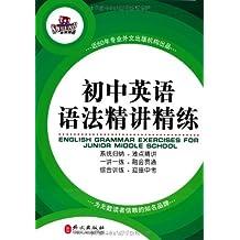 初中英语语法精讲精练