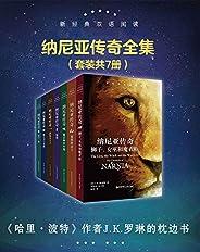 新經典雙語閱讀·納尼亞傳奇全集(套裝共7冊)(與《魔戒》《哈利·波特》并稱為世界三大奇幻經典巨著) (English Edition)