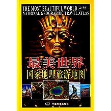 最美世界:国家地理旅游地图
