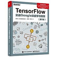 TensorFlow:实战Google深度学习框架(第2版)