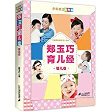 郑玉巧育儿经·婴儿卷(全新修订彩色版)