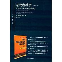 无政府社会:世界政治中的秩序研究(第4版)