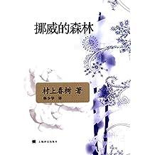 上海译文·挪威的森林