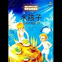 水孩子(最能打动孩子心灵的世界经典童话系列)